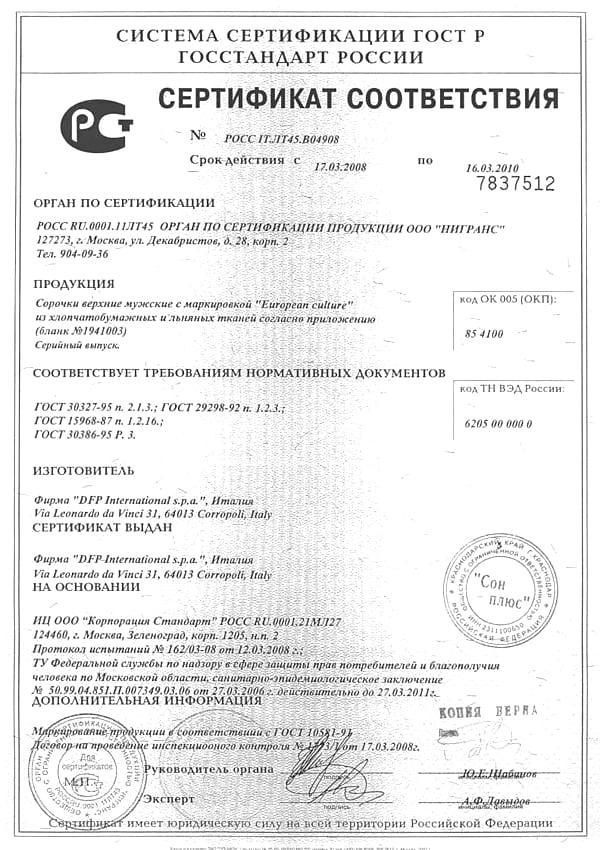 Сертификат соответствия на одежд